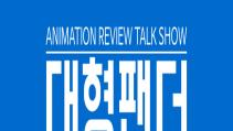 대형팬더의 애니리뷰