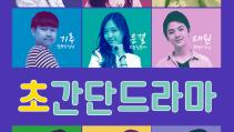 초간단 드라마