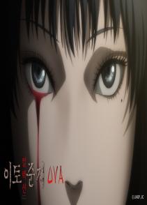 이토준지 컬렉션 OVA(더빙) : 토미에 part2