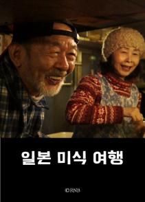 일본미식여행 : 5화(5-1) ODENYA 김 너머로