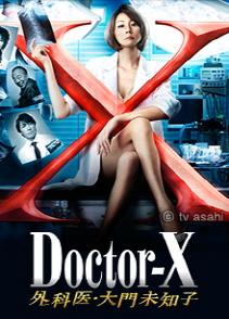 닥터X 외과의 ~다이몬 미치코~ 시즌2 : 5화(5-2)
