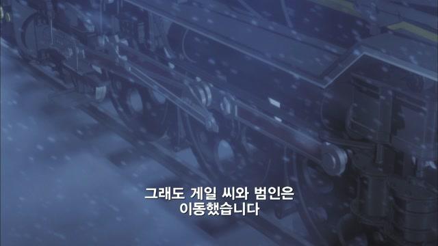 12화 역전특급, 북으로-Last Trial