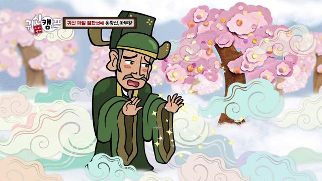 11화 귀신 파일 열한 번째 용왕신, 마부왕