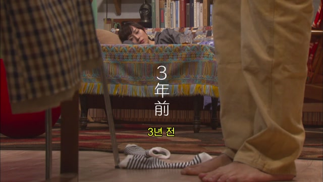 3화 하루는 나가토미의 정체에... 리이치로는 카스미와 급 전개