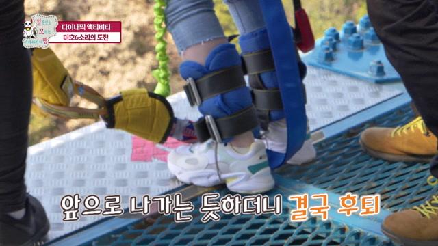 7화 DAY4 : 류진대교 번지점프 -> 류진 카누 -> 카이라쿠엔(공원)