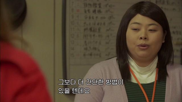 11화 중앙관리센터 해산? 미녀 상무의 구조조정 축제