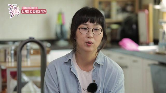1화 <패밀리 사이즈> 남지은 & 김인호 작가