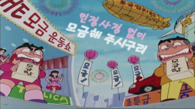 14-1화 모금 전쟁 개막!  / 14-2화 지상 최악의 적 등장!