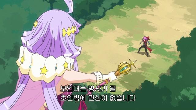 5화 세이타카 국화꽃