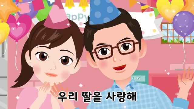4화 콩순이 생일 축하송