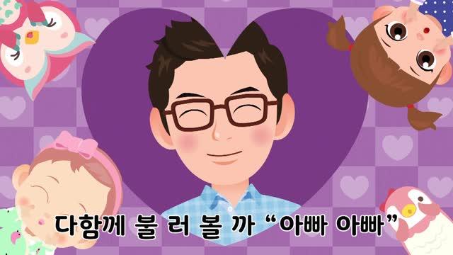 7화 옹알이 콩콩이 말 배우기! 엄마아빠 편
