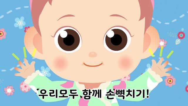 12화 옹알이 콩콩이 말 배우기! 짝짝꿍 편