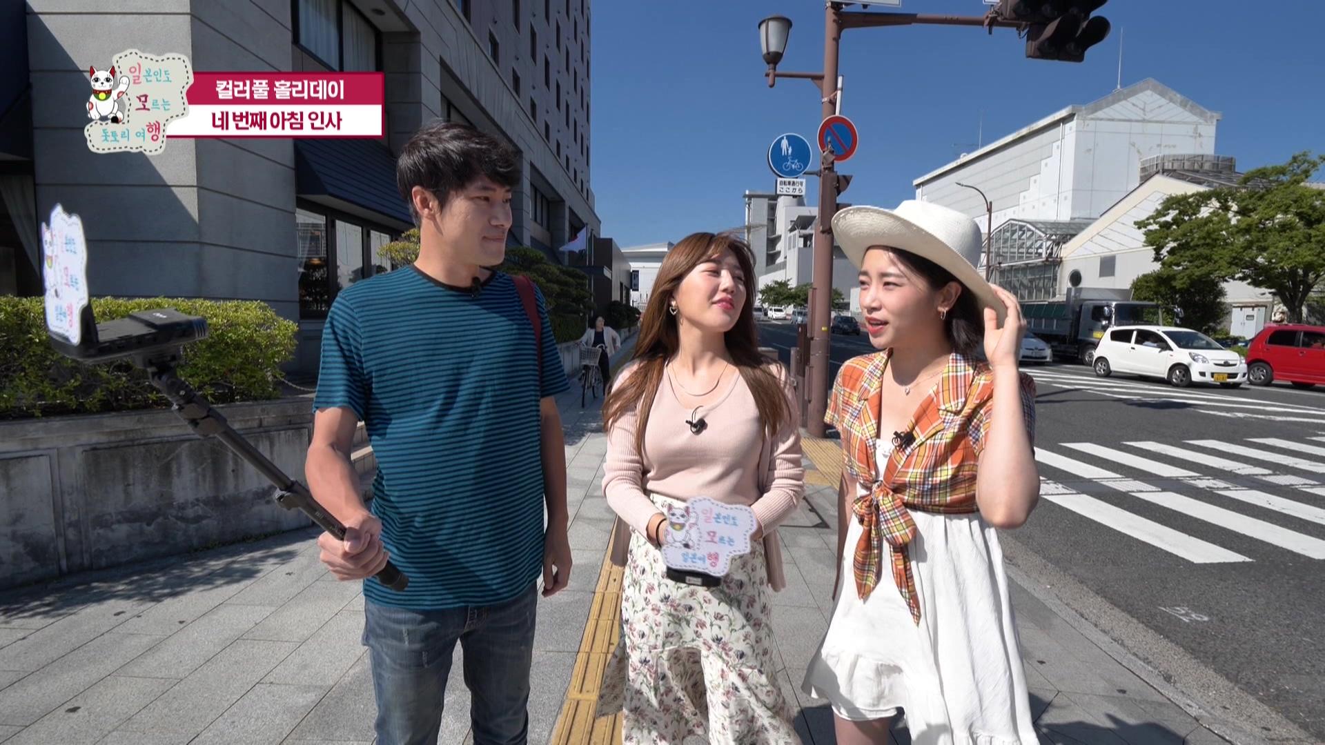 7화 DAY4 : 호텔 하비스트 인 요나고 -> 하나카이로(플라워 테마파크) -> 마스미즈고원(리프트&전망대)