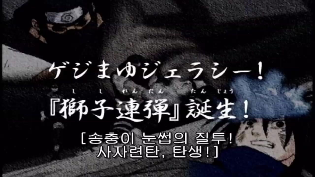 39화 송충이 눈썹의 질투! '사자 련탄' 탄생!