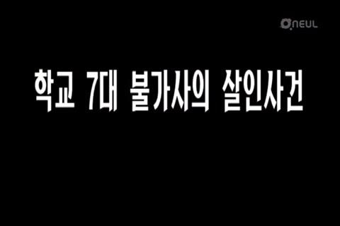 소년탐정 김전일 Original 1기