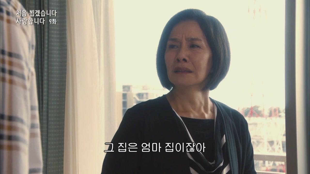 9화 두 사람의 엄마, 진짜 엄마는 누구?