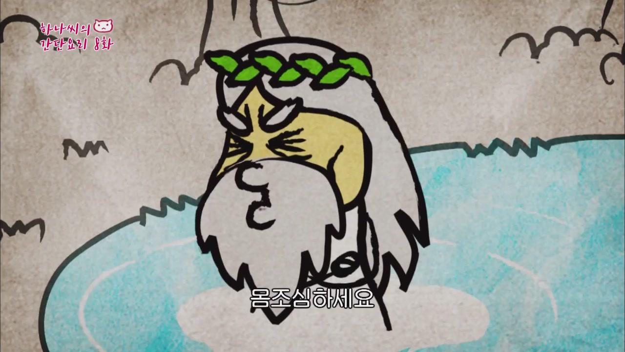 8화 접시 감기 퇴치국 & 몽땅 전골 & 몽글몽글 닭고기덮밥