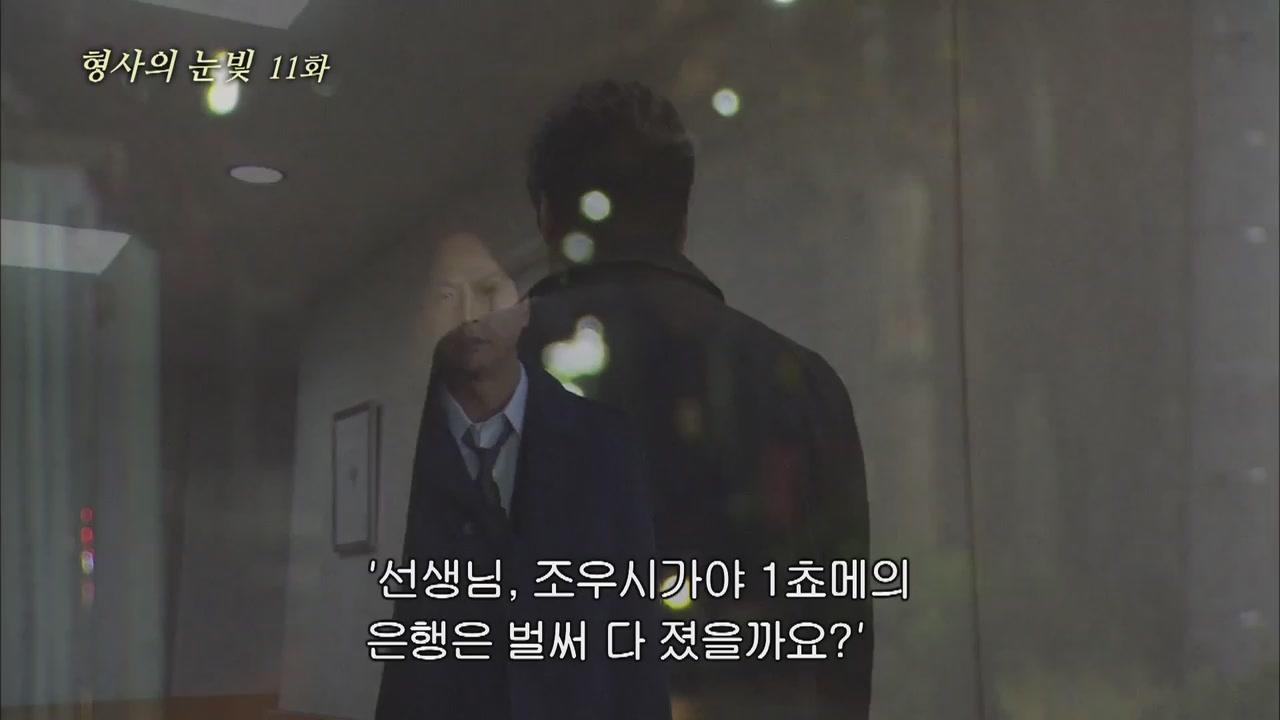 11화 '마음' 후편