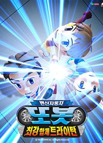 변신자동차 또봇 4기 - 최강합체 트라이탄
