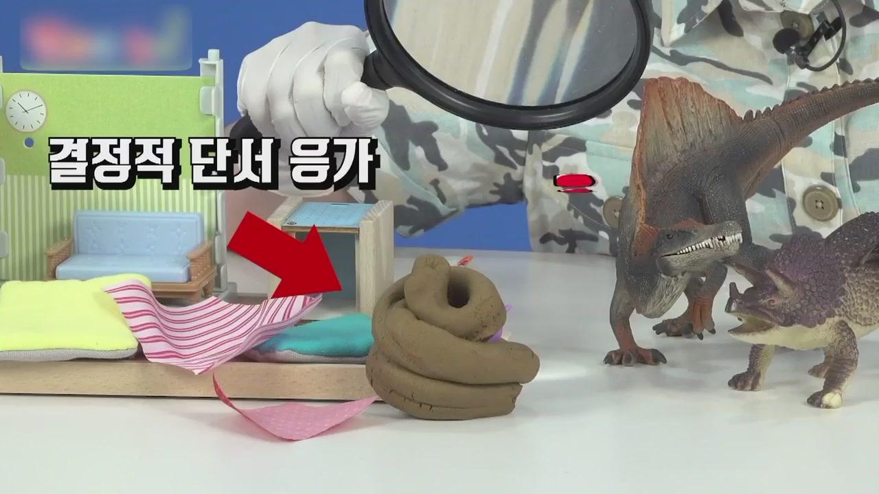 11화 유라탐정 현장에는 공룡들의 응가가?