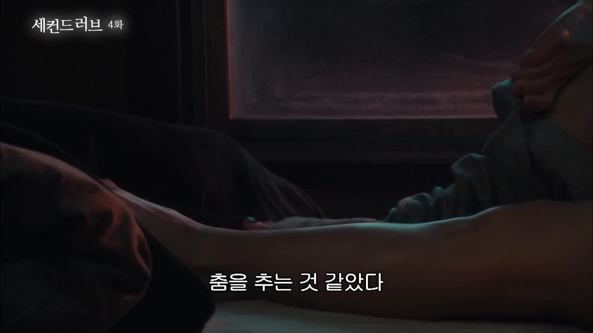 4화 동거 스캔들, 불꽃 튀는 사랑!