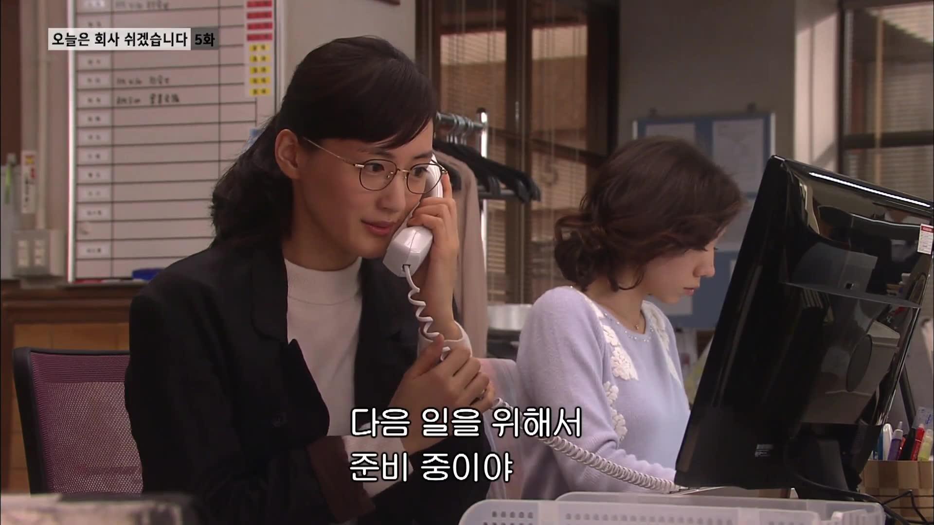 5화 어려운 여자의 첫 아수라장