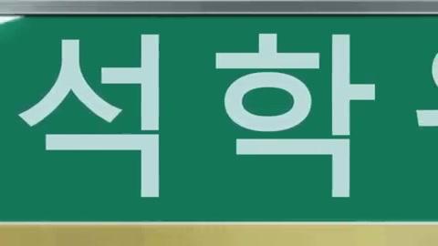 제19화 지식의 신, 구영태!