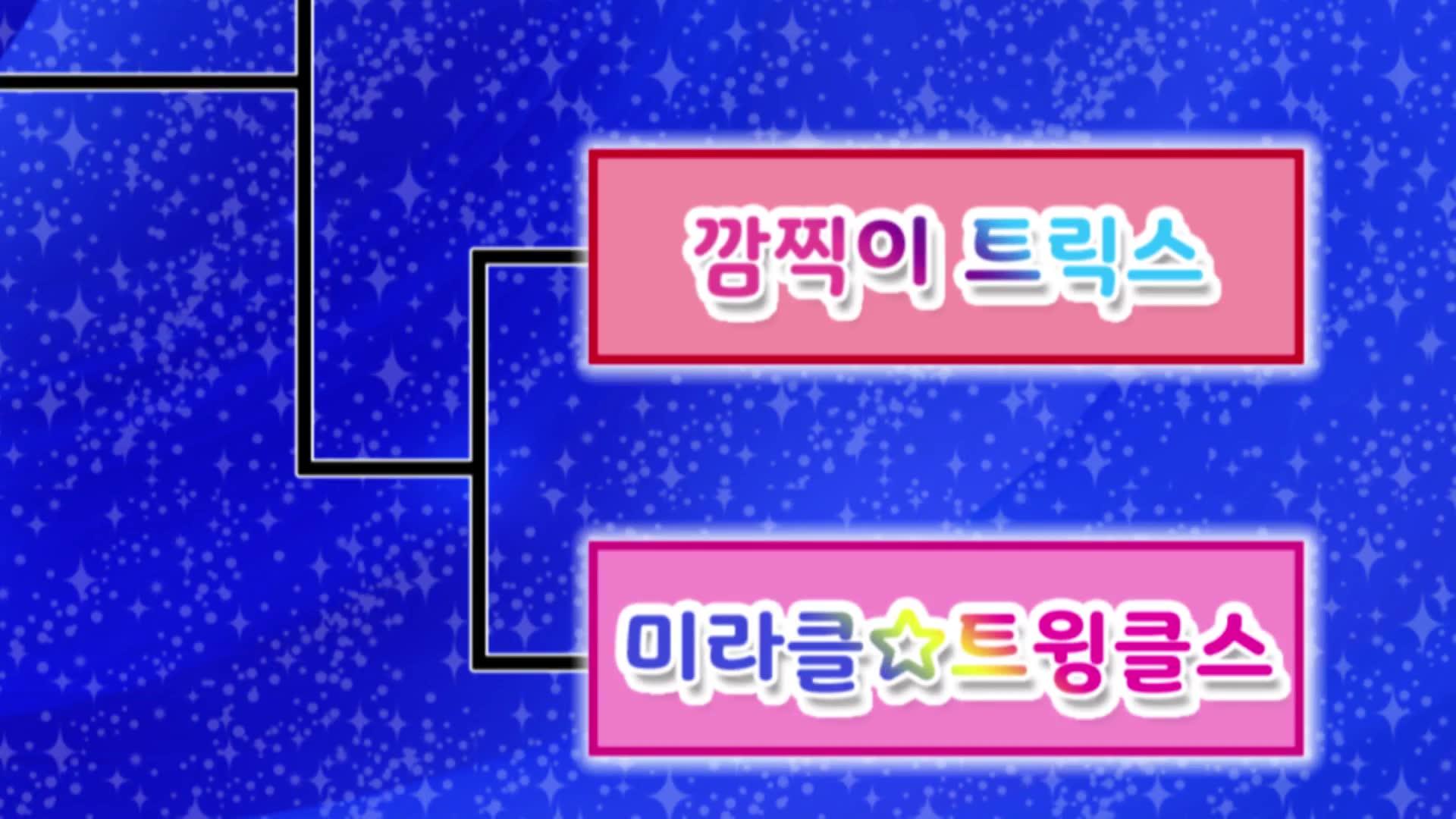 37화 윈터 스페셜 대회로 프리☆채널