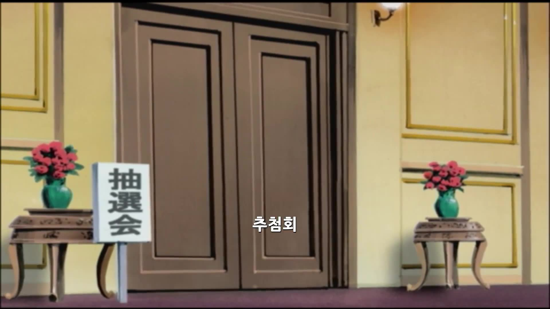 제101화 최강의 악