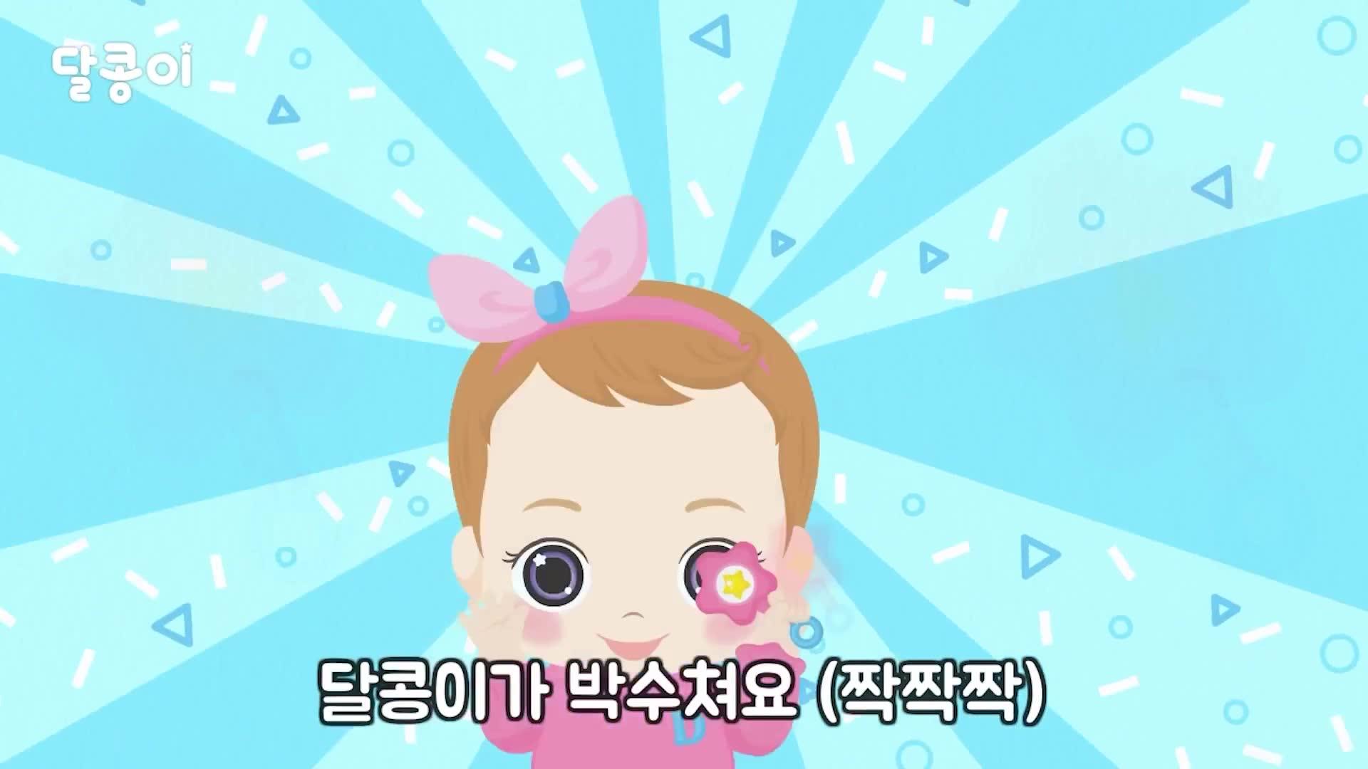 3화 짝짜꿍 송