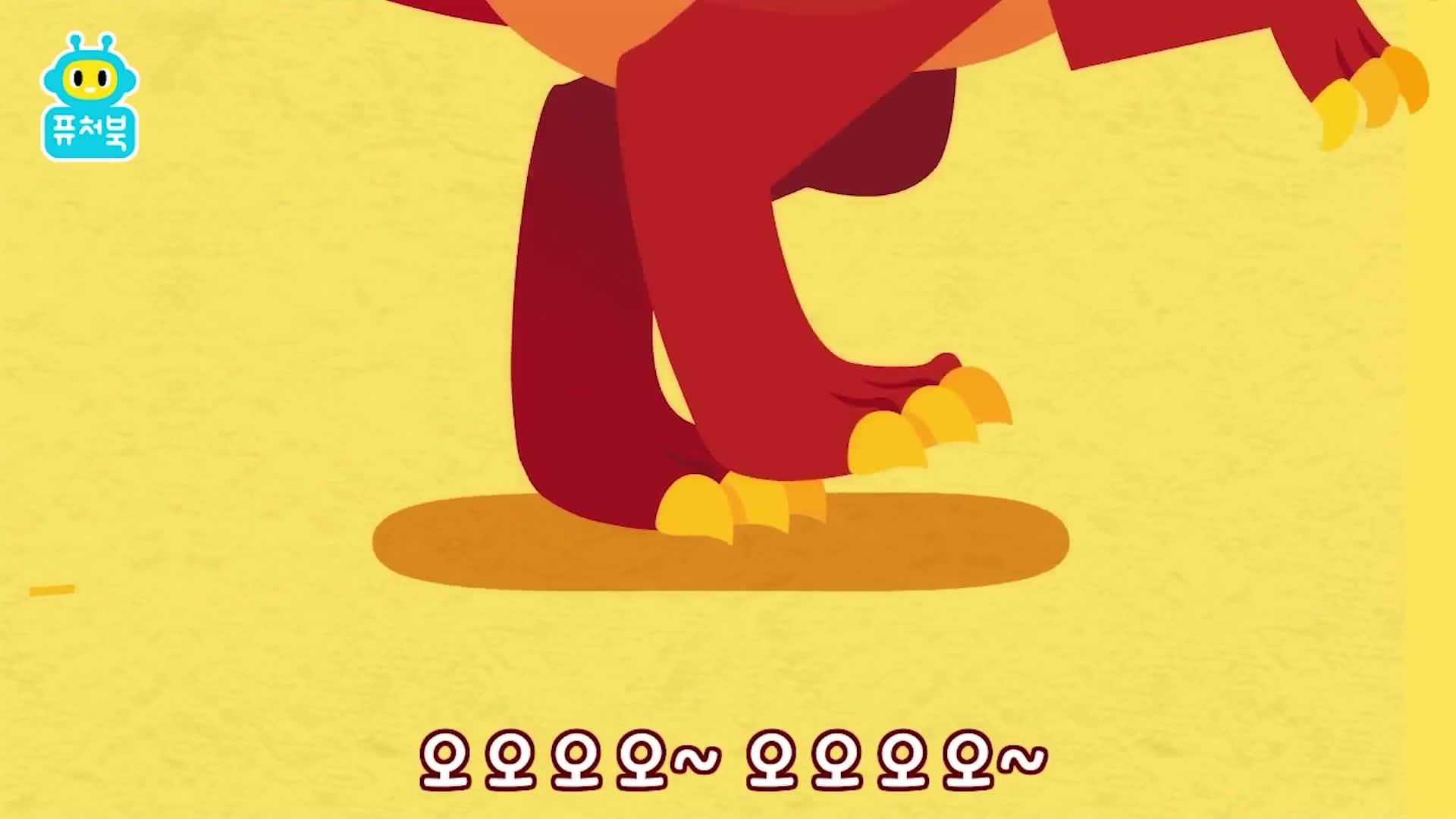 3화 공룡의 왕!
