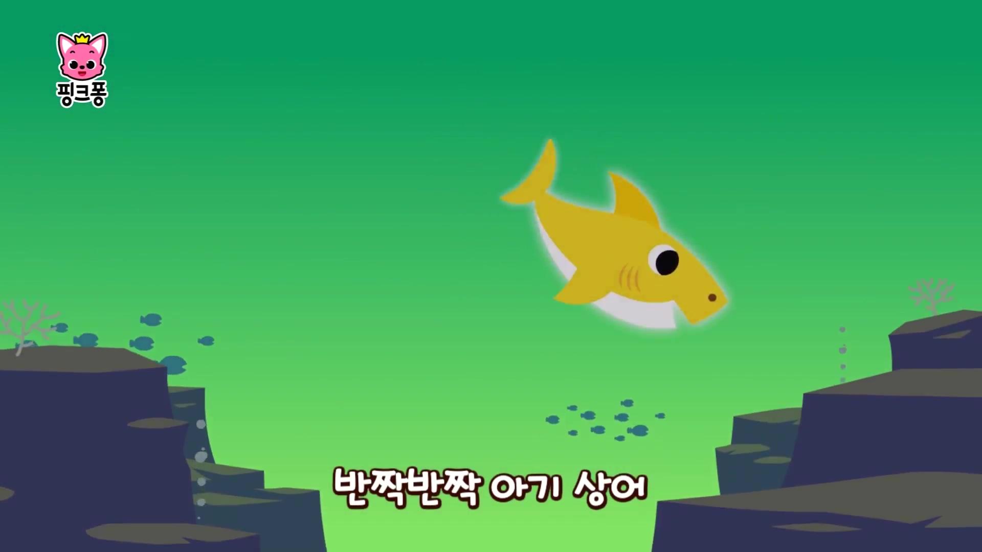 반짝반짝 아기 상어