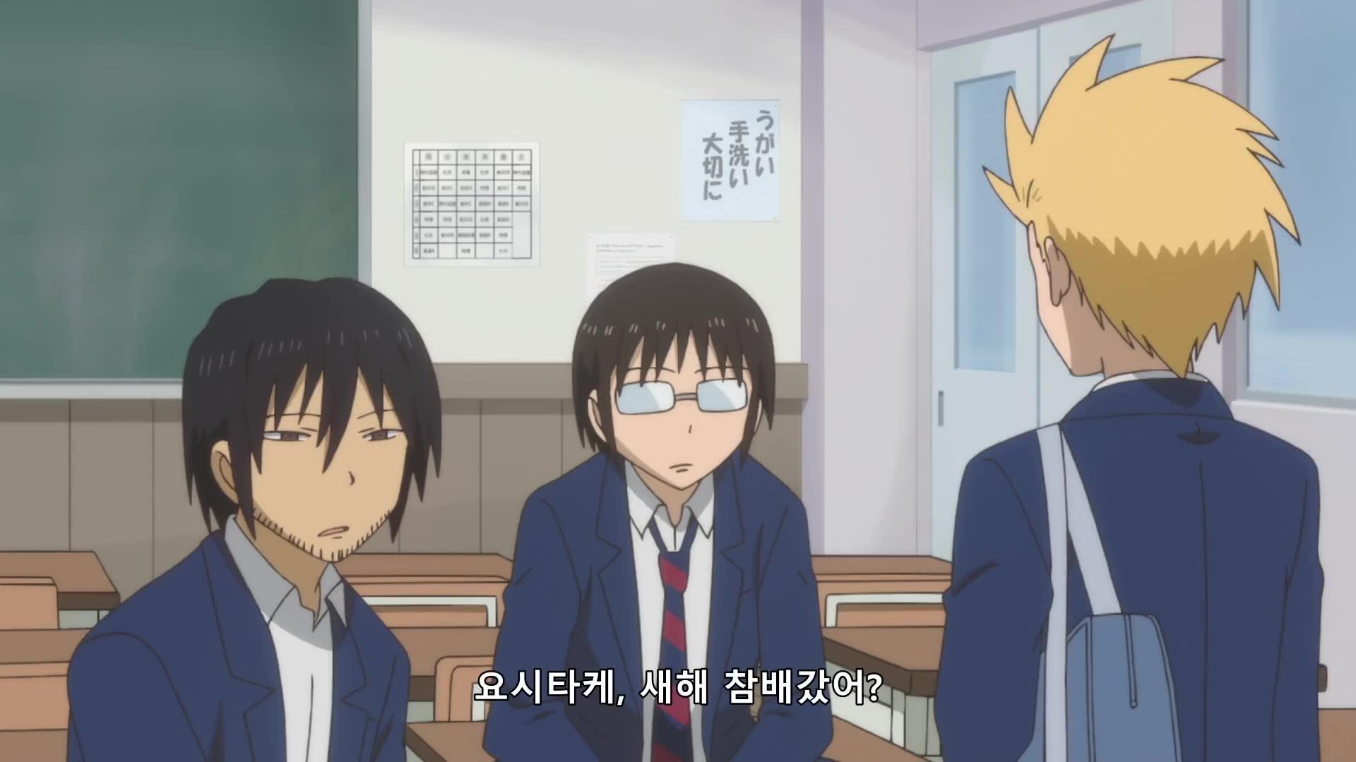 6화 남자 고교생과 성스러운 밤 외