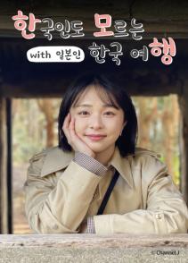 한국인도 모르는 한국여행2