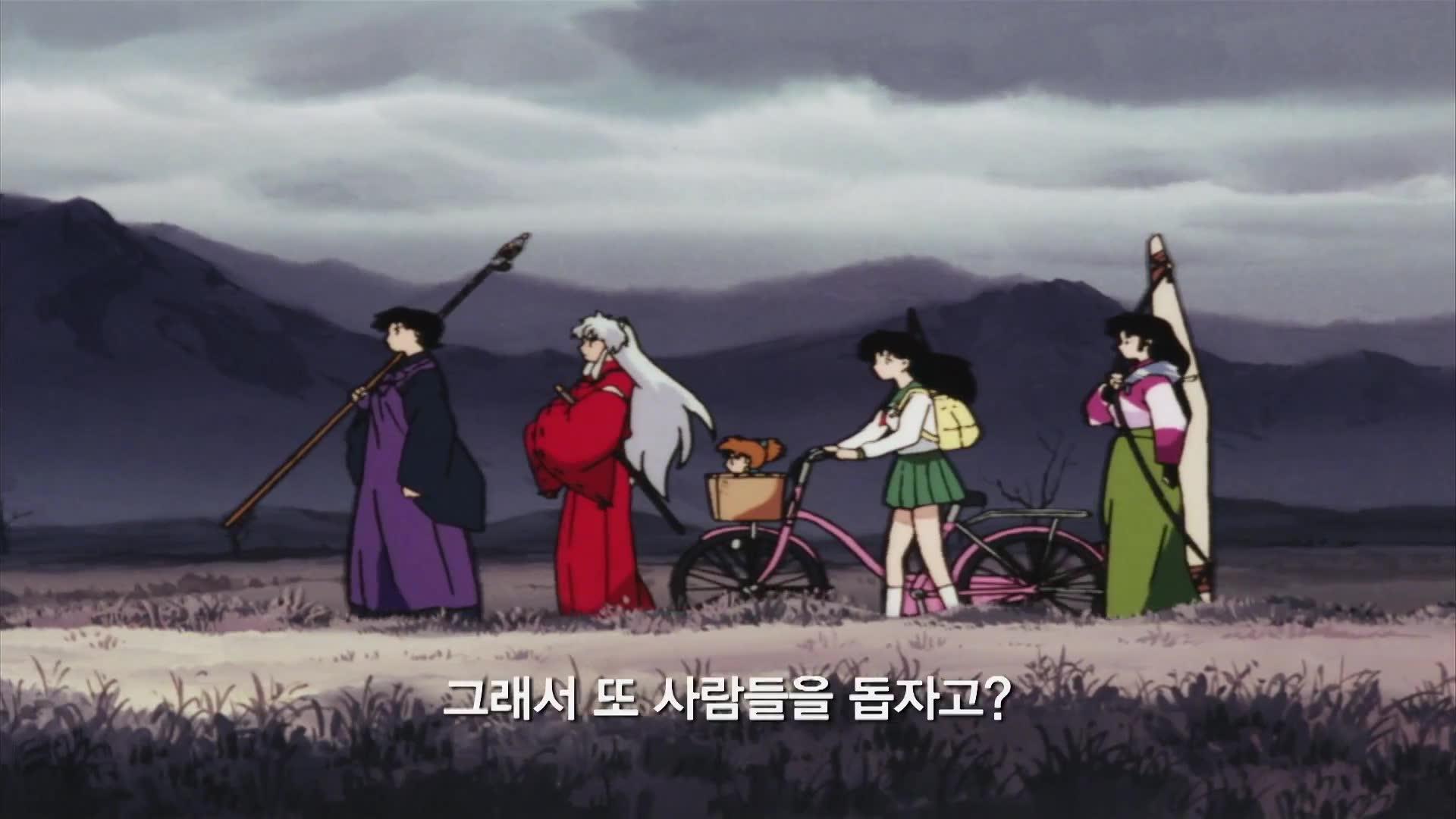 6화 독기 속에 빠진 키쿄우와 이누야샤!