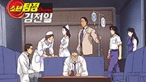스페셜 소년탐정 김전일 : 사신병원 살인사건