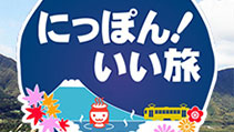 Wonderful 일본 여행