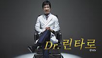 Dr. 린타로(닥터 린타로)