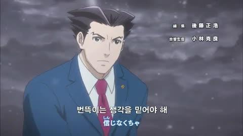 제2화  역전 자매 - 1st Trial