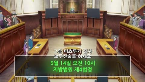 제7화 역전의 토노사맨 - Last Trial
