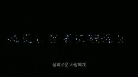 극장판 소년탐정 김전일 - 살육의 딥블루