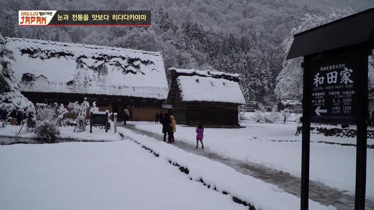 10화-오감만족 눈의 나라 일본