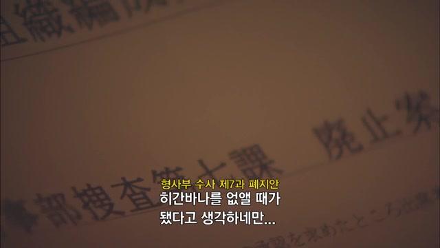 히간바나~경시청 수사 7과~