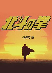 북두의 권(자막)