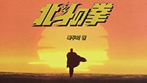 북두의 권 (자막)