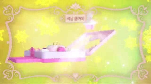 치링치링 시크릿 쥬쥬 11기
