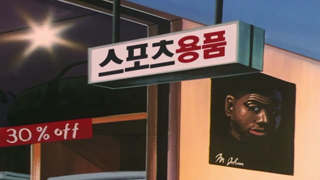 96회 백호의 새 농구화!!