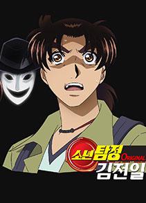 스페셜 소년탐정 김전일 : 오페라 극장 최후의 살인