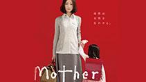 Mother (마더)